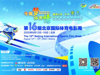 FICTS in China with Beijing International Sports Film Week