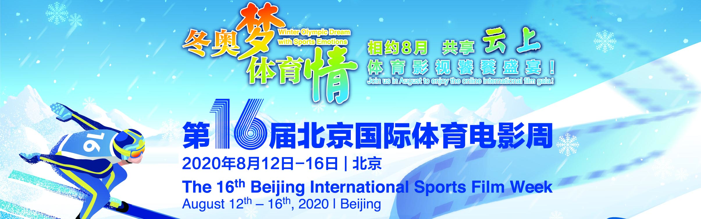 BEIJING INTERNATIONAL FICTS SPORTS FILM WEEK